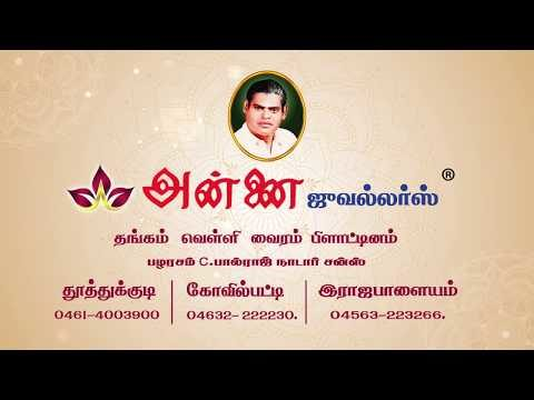 Annai jewellers - Online app for saving schemes